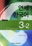 New YONSEI Korean 3-2 (Japanese Version)