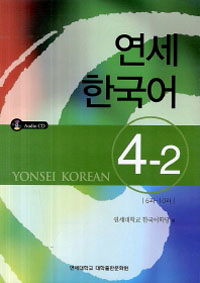 New YONSEI Korean 4-2