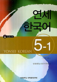 New YONSEI Korean 5-1