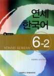 New YONSEI Korean 6-2