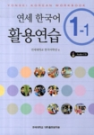 New YONSEI Korean Workbook 1-1