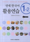 New YONSEI Korean Workbook 1-2
