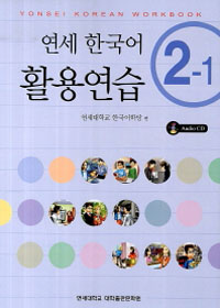 New YONSEI Korean Workbook 2-1