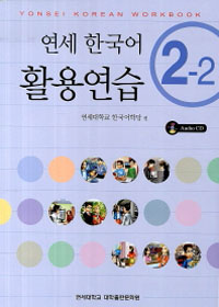 New YONSEI Korean Workbook 2-2