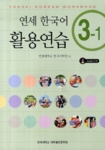New YONSEI Korean Workbook 3-1