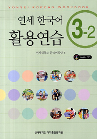 New YONSEI Korean Workbook 3-2