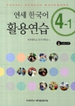 New YONSEI Korean Workbook 4-1