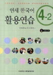 New YONSEI Korean Workbook 4-2