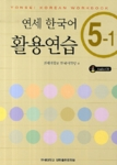 New YONSEI Korean Workbook 5-1
