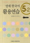New YONSEI Korean Workbook 5-2
