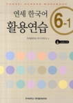 New YONSEI Korean Workbook 6-1