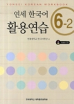 New YONSEI Korean Workbook 6-2