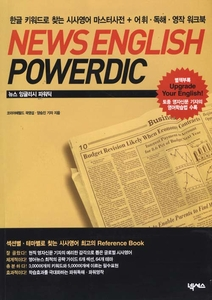 News English Powerdic