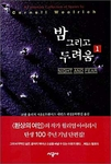 Night and Fear (2-Volume Set)