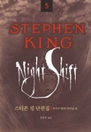 Night Shift: Short Pieces by Stephen King