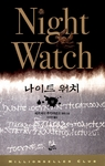 Night Watch (2-Volume Set)