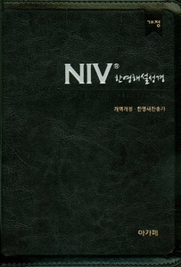 NIV Korean - English Study Bible & Hymn (Index)(Zipper) (Med)