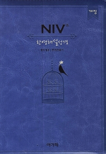 NIV Korean English Study Bible & Hymn (Small, Blue)