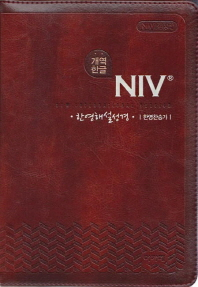 NIV Korean-English Explanation Bible & Hymnal - New Korean Revised Edition (Medium)
