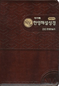 NIV Korean-English Study Bible & Hymnal