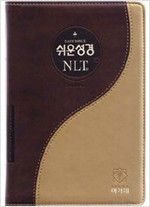 NLT Korean-English Easy Bible (Med. w/index)