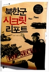 North Korean Army Secret Report