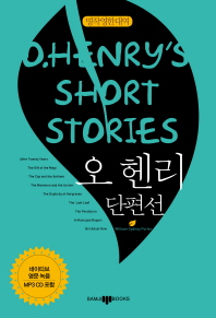 O. Henry's Short Stories (Eng-Kor)