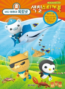 Octonauts Coloring Book