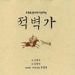 Oh Chongsuk - Chokpyok-ka (Song of the Red Cliffs: Pansori / 3CDs)