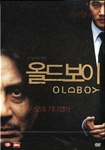 Oldboy: Re-Released Edition (Region-3 / 2 DVD Set)