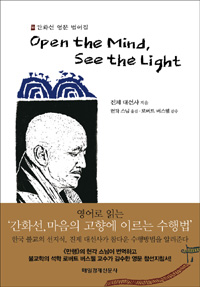 Open the Mind, See the Light (English Edition)