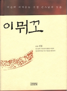 Opening the Eye (Korean Edition)