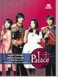 Palace (aka: Princess Hours): MBC TV Drama (Region-1 / 9 DVD Set)