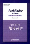 Pathfinder in Korea 4  - Student Book