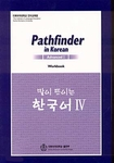 Pathfinder in Korea 4 - Workbook