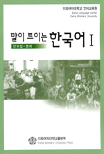 Pathfinder in Korean 1: Vocabulary Book, English