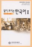 Pathfinder in Korean 2: Vocabulary Book, English