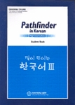Pathfinder in Korean 3 (Set: Student Book + Workbook + CD)
