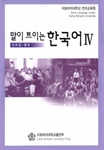 Pathfinder in Korean 4: Vocabulary Book, English