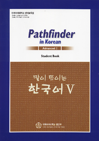 Pathfinder in Korean 5: Advanced 2, Student Book