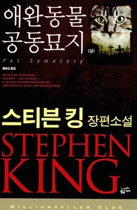 Pet Sematary (2-Volume Set)