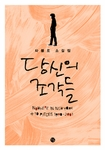 Pieces of You (Korean Edition)