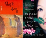 Please Look After Mom: Bilingual Set (English Ed. & Korean Ed.)