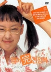 Please Teach Me English (Region-3 / 2 DVD Set)