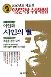 Poet's Star (2000 Yi Sang Literature Award Collection)