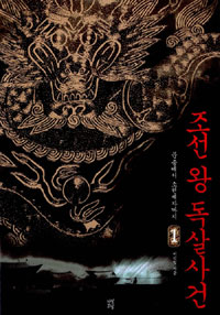Poisoned to Death: The Kings of Chosun Dynasty (2-Volume Set / Revised Ed.)