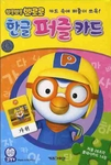 Pororo Korean Puzzle Cards