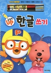 Pororo Penmanship UP Handwriting Practice – Korean Letters