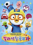 Pororo's Coloring Book 1