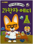 Pororo's Dream Job Stickerbook 2 - Eddy the Scientist (ages 4-7)
